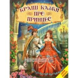 Мир сказки - Лучшие сказки о принцессах (укр.)