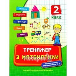 """Тренажер по математике 2 кл """"УЛА"""" (укр.)"""