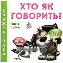 """Книжка-пазл -Кто как говорит? """"Книжная Хата"""" (укр.)"""