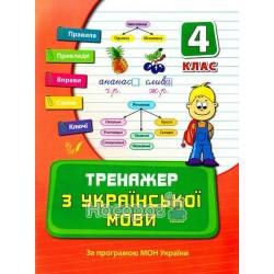 """Тренажер по украинскому языку 4 кл """"УЛА"""" (укр.)"""