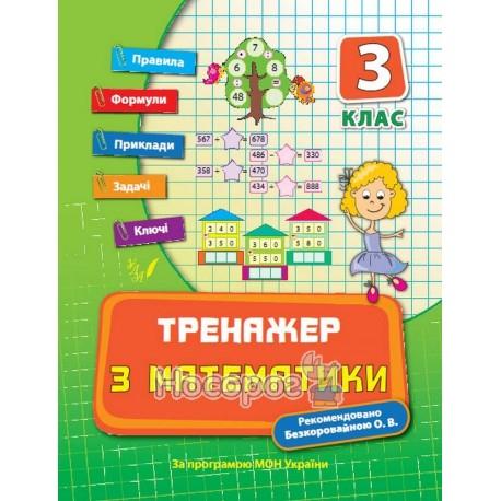 """Фото Тренажер по математике 3 класс """"УЛА"""" (укр.)"""