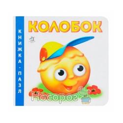 """Книжка-пазл Колобок 'Книжкова Хата""""(укр.)"""