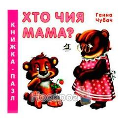 """Книжка-пазл Кто чья мама? """"Книжная Хата"""" (укр.)"""