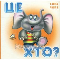 "Это кто? - Слон ""Книжкова Хата"" (укр.)"