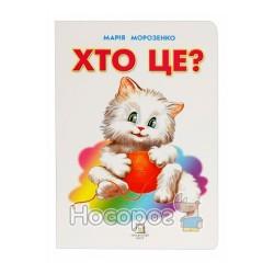 """Картонка Это кто? Кот """"Книжкова Хата"""" (укр.)"""