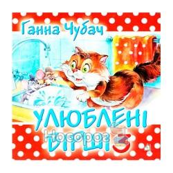 "Картонка А6 Любимые стихи 3 (Чубач) ""Книжкова Хата"" (укр.)"