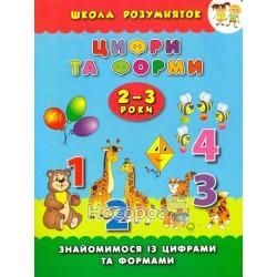 """Школа розумняток - Цифры и формы 2-3 года """"УЛА"""" (укр.)"""