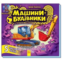 """Малышам о машинах предметов: """"Машины строители"""" """"Ранок""""(Укр)"""
