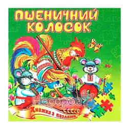 """Книжка-пазл Пшеничный колосок """"Септима"""" (укр.)"""