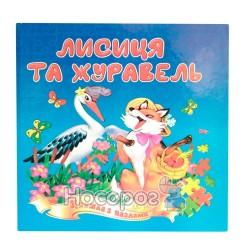 "Книжка-пазл Лиса и журавль ""Септима"" (укр.)"