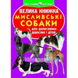 """Большая книга Охотничьи собаки """"БАО"""" (укр.)"""
