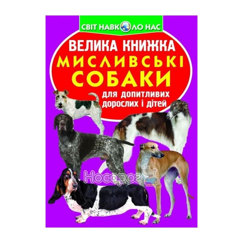 """Фото Большая книга Охотничьи собаки """"БАО"""" (укр.)"""