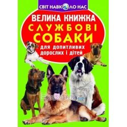 """Большая книга Служебные собаки """"БАО"""" (укр.)"""