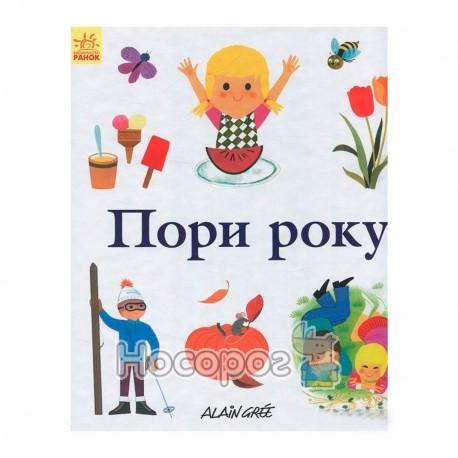 """Баттон Букс: Времена года """"Ранок"""" (укр.)"""