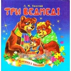 """Книжка з пазлами - Три ведмеді """"Септіма""""(укр.)"""