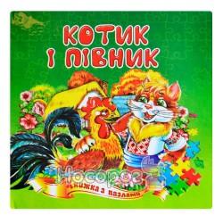 "Книга с пазлами - Котик и петушок ""Септима"" (укр.)"
