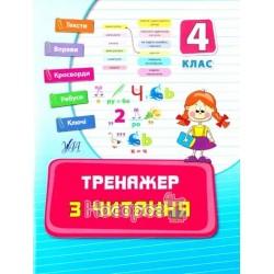 """Тренажер по чтению 4 кл """"УЛА"""" (укр.)"""