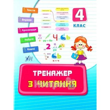 "Фото Тренажер по чтению 4 кл ""УЛА"" (укр.)"