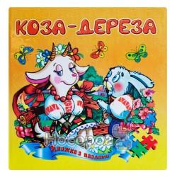"Книга с пазлами - Коза-дереза ""Септима"" (укр.)"