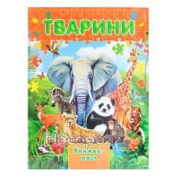 """Книжка з пазлами - Тварини """"Септіма"""" (укр.)"""