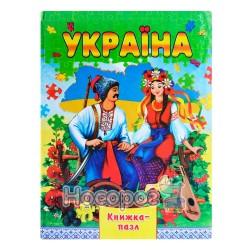 "Книга с пазлами - Моя Украина ""Септима"" (укр.)"