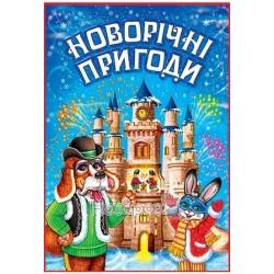 """Новогодние приключения """"Белкар"""" (укр)"""