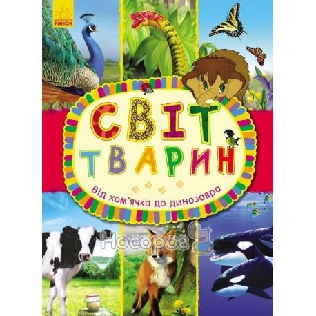 """Мир животных От хомяка в динозавра """"Ранок"""" (укр)"""