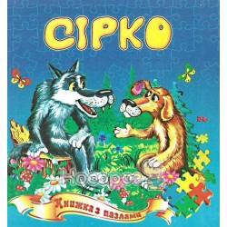 "Книга с пазлами - Сирко ""Септима"" (укр.)"