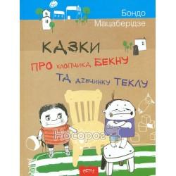 """Сказки о мальчике Бекну и девочку Теклу """"Астра"""" (укр.)"""