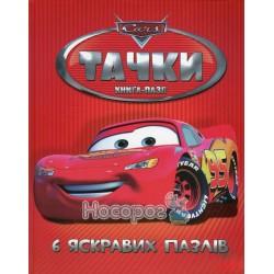 """Книга-пазл - Тачки """"Веско"""" (укр.)"""