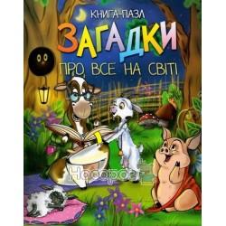 """Книга пазл Загадки обо всем на свете """"Веско"""""""