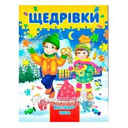 """Книжка-пазл Щедривки """"Септима"""" (укр.)"""