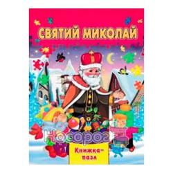 """Книжка-пазл Святий Миколай """"Септіма"""" (укр.)"""