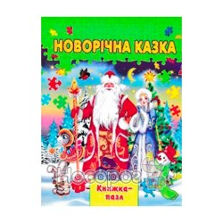 "Книжка-пазл Новорічна казка ""Септіма"" (укр.)"
