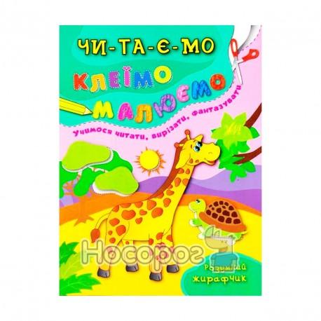 """Фото Читаем клеим рисуем Умный жираф """"УЛА"""" (укр.)"""
