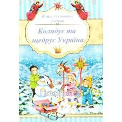 Колядує та щедрує Україна: вірші, колядки, щедрівки, оповідання (укр)