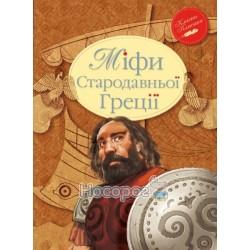 ".Махаон ""Міфи Стародавньої Греції""Клавацька"