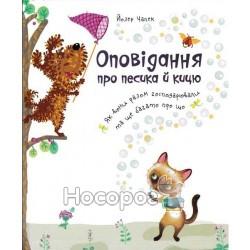 """Рассказ о собачку и кошку """"Виват"""" (укр)"""