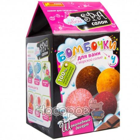 """5629 Бомбочки для ванної """"Шоколадний десерт"""""""