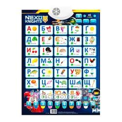 "Плакат ""Букварик"" ""NEXO"" 7290-A"