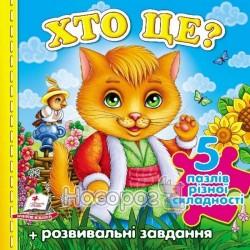 """Книжка-пазл - Кто это? (Котик) """"Пегас"""" (укр.)"""