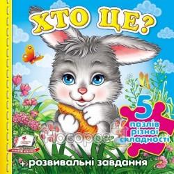 """Книжка-пазл - Кто это? (Зайчик) """"Пегас"""" (укр.)"""
