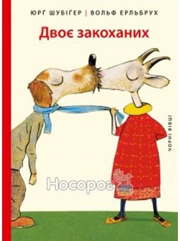 """Двоє закоханих """"Чорні вівці"""" (укр.)"""