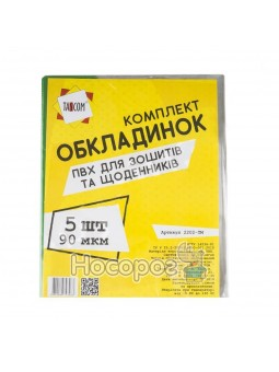 Комплект обложек 2104-ТМ Tascom для тетрадей