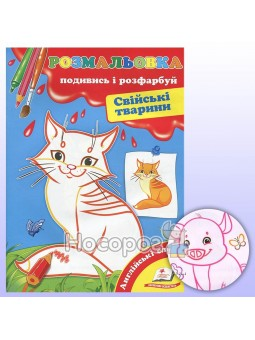 Раскраска Руслан домашние животные