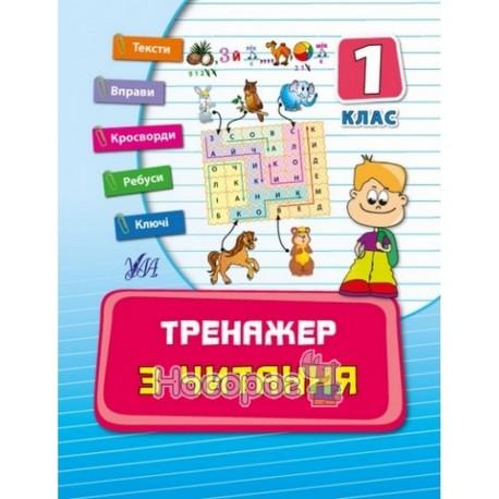 """Тренажер по чтению 1 кл """"УЛА"""" (укр.)"""