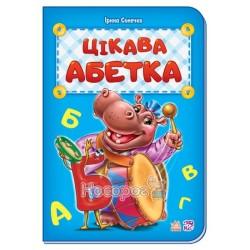 "Азбука - Интересная азбука ""Ранок"" (укр.)"