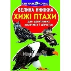 "Велика книга - Хижі птахи ""БАО"" (укр.)"