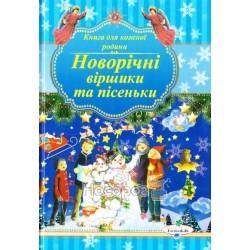 """Новогодние стишки """"Голяка"""" (укр.)"""