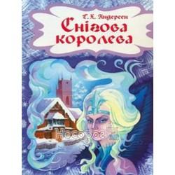 "Снежная королева ""Голяка"" (укр.)"